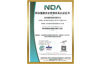 OHSAS18001职业健康安全管理体系认