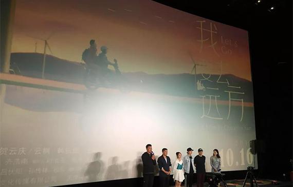 超钜科技参加《我要去远方》杭州首映式