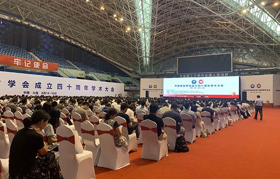 发展科技,防震减灾-【超钜科技】参加中国地震学会成立40周年学术大会
