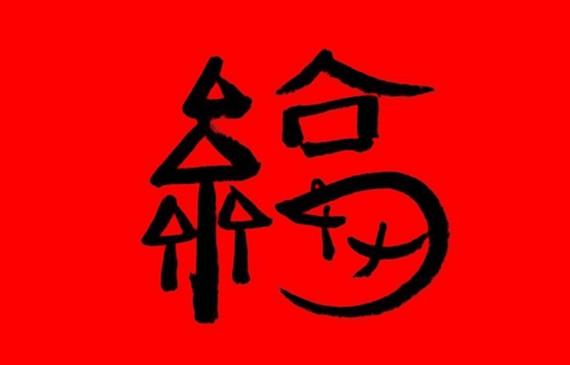 马云写福字之供热管道检漏仪送您鼠不尽的福!【超钜微检】