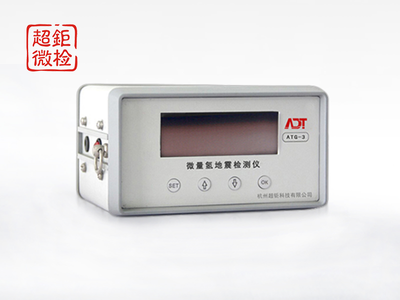 ATG-3微量氢地震检测仪