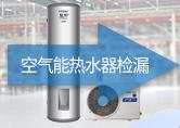 空气能热水器检漏