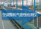 空调整机气密性检测仪
