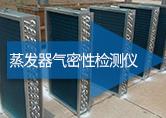 蒸发器气密性检测仪