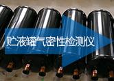 贮液罐气密性检测仪