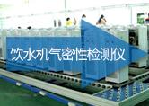 饮水机气密性检测仪