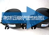 净饮机压缩机气密性检测仪