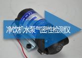 净饮机水泵气密性检测仪