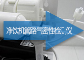 净饮机管路气密性检测仪