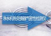 净水机热交换器气密性检测仪