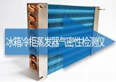 冰箱冷柜蒸发器气密性检测仪
