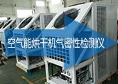 空气能烘干机气密性检测仪