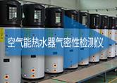 空气能热水器气密性检测仪