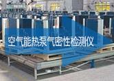 空气能热泵气密性检测仪