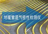地暖管道气密性检测仪