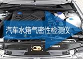 汽车水箱气密性检测仪