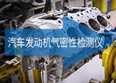 汽车发动机气密性检测仪