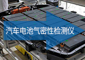 汽车电池气密性检测仪