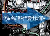 汽车冷却系统气密性检测仪