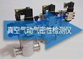 ATH-3000 真空气动气密性检测仪