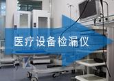 ATH-3000   医疗设备检漏仪