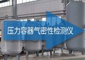 压力容器气密性检测仪