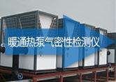 暖通热泵气密性检测仪