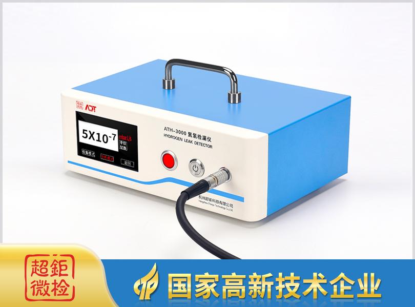 ATH-3000氮氢检漏仪