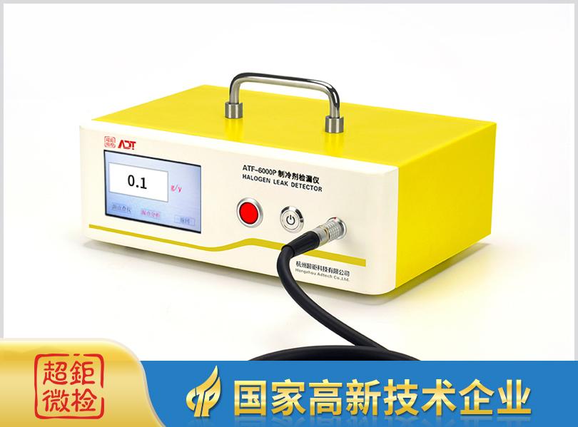 制冷剂检漏仪