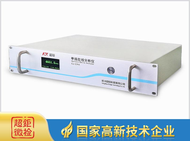 ATG-CH4 甲烷在线分析仪